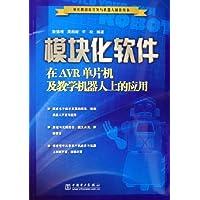 模块化软件在AVR单片机及教学机器人上的应用