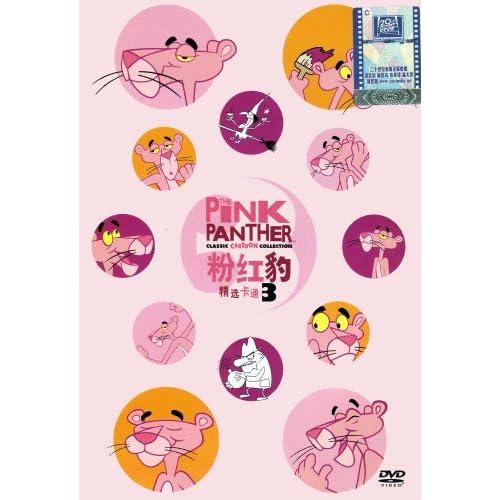 粉红豹精选卡通3