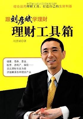 理财工具箱:跟刘彦斌学理财.pdf