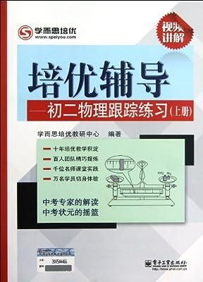 学而思培优•培优辅导:初2物理跟踪练习.pdf