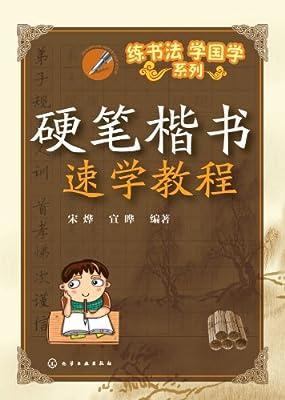练书法学国学系列:硬笔楷书速学教程.pdf