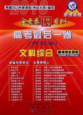 金考卷百校联盟系列•2013高考最后一卷:文科综合.pdf