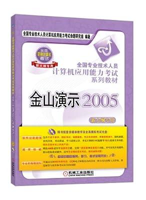 全国专业技术人员计算机应用能力考试系列教材:金山演示2005.pdf