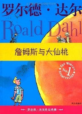 罗尔德•达尔作品典藏:詹姆斯与大仙桃.pdf