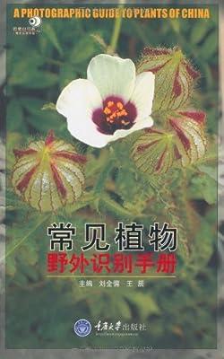 常见植物野外识别手册.pdf