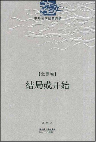 [北岛卷]结局或开始(中外名家经典诗歌)图片