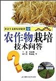 农作物栽培技术问答-图片
