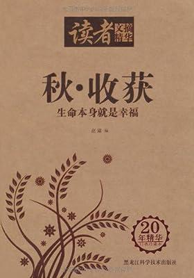读者文摘精华•秋•收获:生命本身就是幸福.pdf