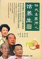 四大名医传人话养生(4DVD)