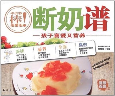 断奶谱:孩子喜爱又营养.pdf
