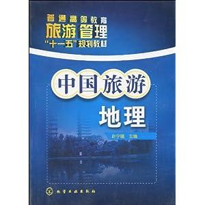"""普通高等教育旅游管理""""十一五""""规划教材•中国旅游地理"""