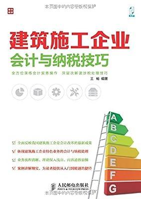 建筑施工企业会计与纳税技巧.pdf