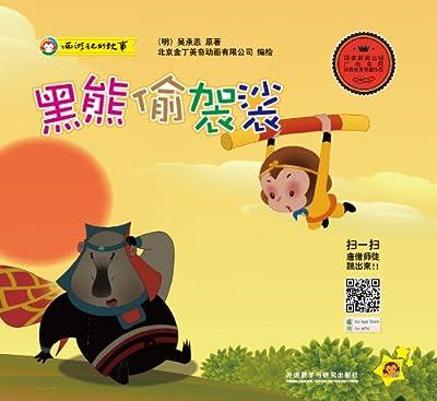 西游记的故事:黑熊偷袈裟.pdf