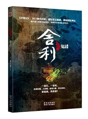 寻情记6:舍利.pdf