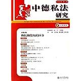 中德私法研究(2006年第1卷)/元照系列