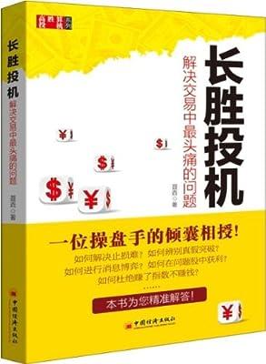 长胜投机:解决交易中最头痛的问题.pdf