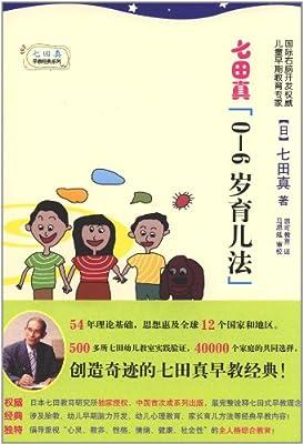 七田真0-6岁育儿法.pdf