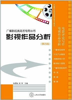 影视作品分析.pdf