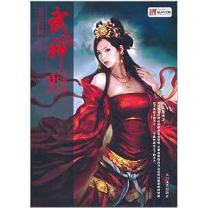 武神(6):东海蓬莱
