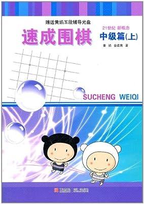 速成围棋.pdf