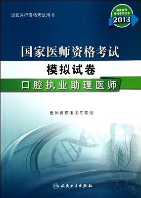 国家医师资格考试模拟试卷:口腔执业助理医师.pdf