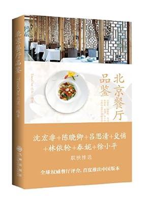 北京餐厅品鉴.pdf