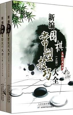 新编围棋常型技巧大全.pdf