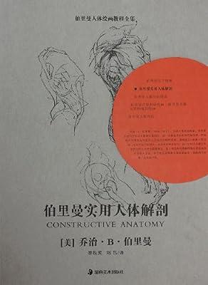 伯里曼实用人体解剖.pdf