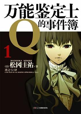 万能鉴定士Q的事件簿1.pdf