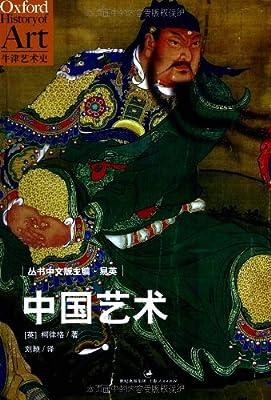 牛津艺术史:中国艺术.pdf