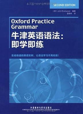 牛津英语语法:即学即练.pdf