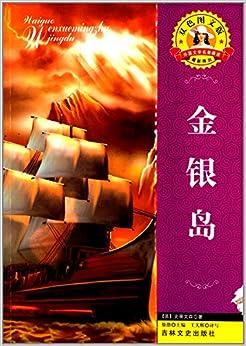 《外国文学名著精读:金银岛(双色图文版)》