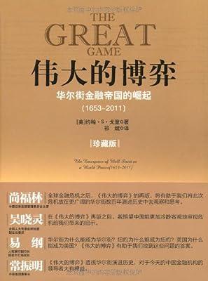 伟大的博弈:华尔街金融帝国的崛起.pdf