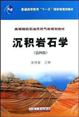 沉积岩石学.pdf