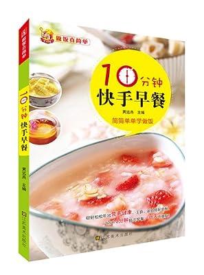 10分钟快手早餐.pdf