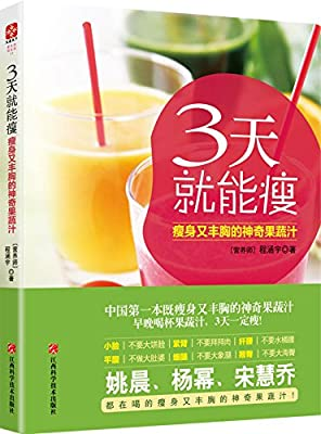 3天就能瘦:瘦身又丰胸的神奇果蔬汁.pdf
