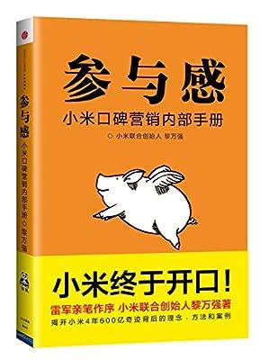 小米口碑营销内部手册:参与感.pdf