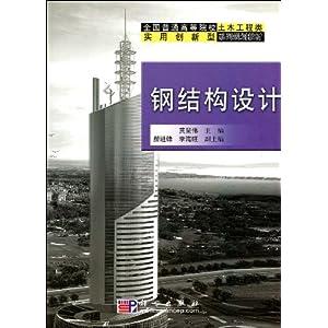 编写的建筑钢结构设计教材