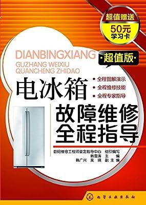 电冰箱故障维修全程指导:超值版.pdf