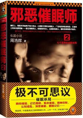 邪恶催眠师2:七个离奇的催眠杀局.pdf