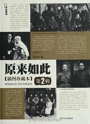原来如此:清同治以后150年中国底本.pdf