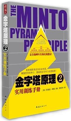 金字塔原理实用训练手册.pdf