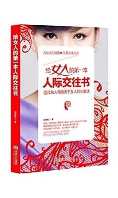 给女人的第一本人际交往书.pdf