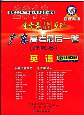 金考卷百校联盟系列•2013广东高考最后一卷:英语.pdf