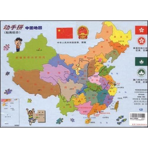 动手拼中国地图 - pdf电子书下载