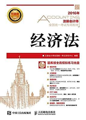 2016年 注册会计师全国统一考试专用教材 经济法.pdf