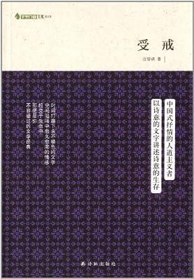 字里行间文库19:受戒.pdf