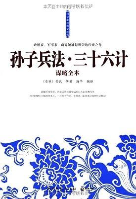 孙子兵法•三十六计谋略全本.pdf