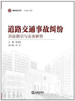道路交通事故纠纷诉讼指引与实务解答.pdf