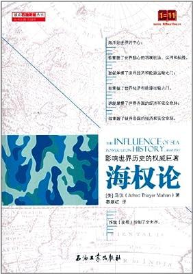 读点石油财经丛书:海权论.pdf
